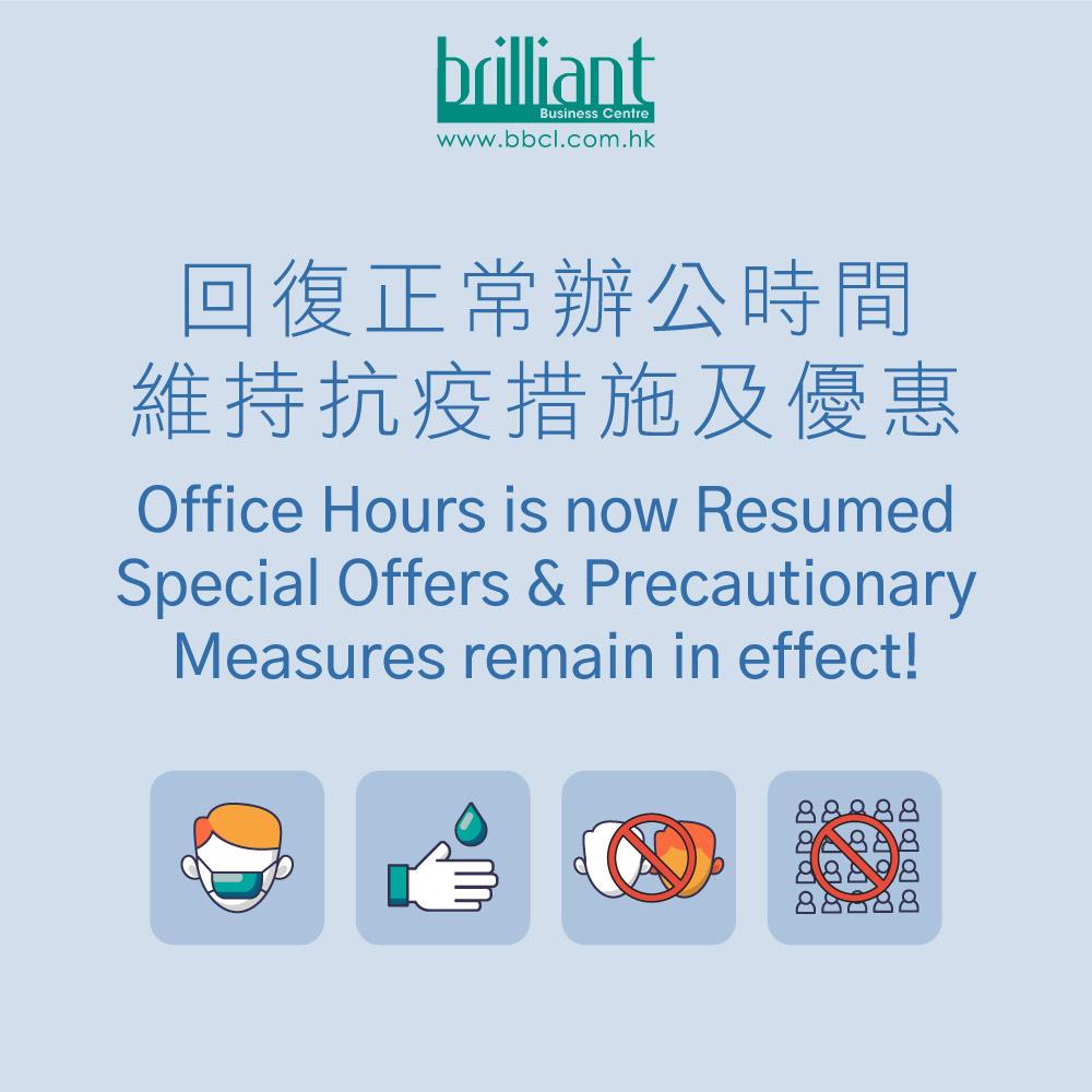 智尚商务中心 Brilliant Business Centre | 成立公司,虚拟办公室,服务式办公室,自助平台