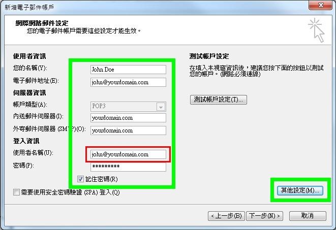 6. 填寫帳戶資料