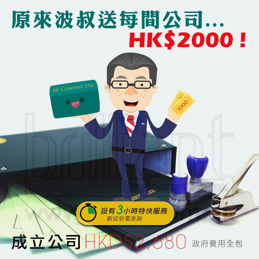 Brilliant Business Centre (BBC) | Serviced Office | Virtual Office | Company Incorporation | me Self-Service Platform | Hong Kong