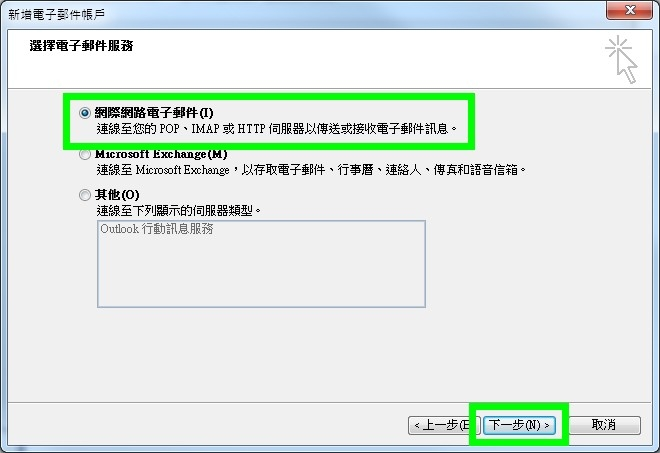 5. Select Internet Email